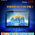 Rockchip RK3188 and Boxchip Allwinner A31 quad-core SoC (system on chip) offer interesting solutions to power mid range tablets offered buy Chinese manufacturers. First RK3188 news were revealed a few...